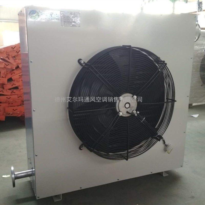 山东艾尔格霖8Q型蒸汽暖风机 蒸汽型工业暖风机8Q