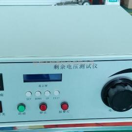 残余电压试验仪-剩余电压测试仪