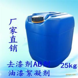 徐州AB剂絮凝剂 徐州101AB剂除漆剂 环保型漆雾凝聚剂AB剂桶装