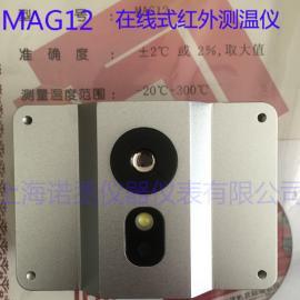 巨哥电子MAG12在线式红外热像仪
