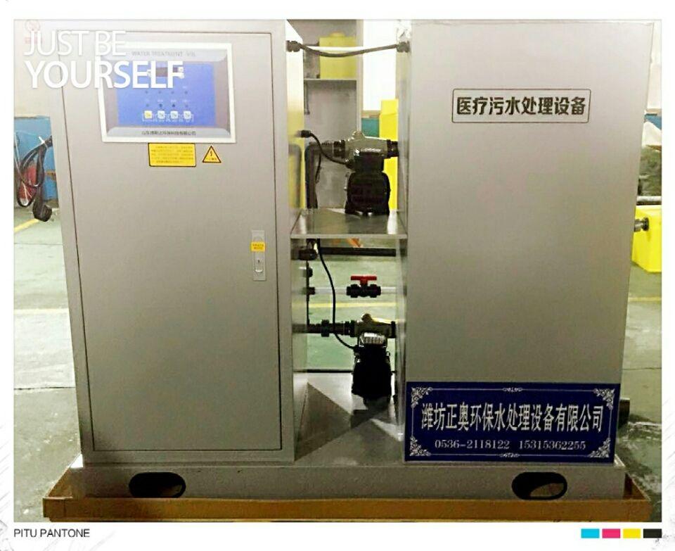 小型医疗机构污水处理设备|小型污水消毒设备厂家价格