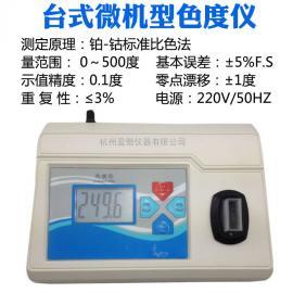 污水排放色度速测仪 废水色度快速检测设备 铂-钴标准比色法