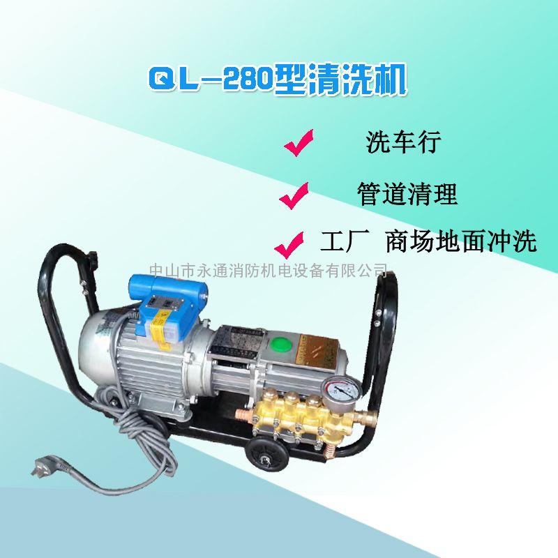 上海熊猫QL-280小型便携式洗车店高压清洗机