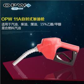 OPW 11A加油枪