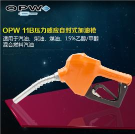 OPW 11B无压自封加油枪
