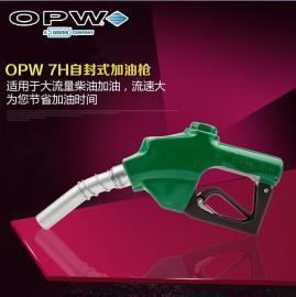 OPW 大流量加油枪(7H)