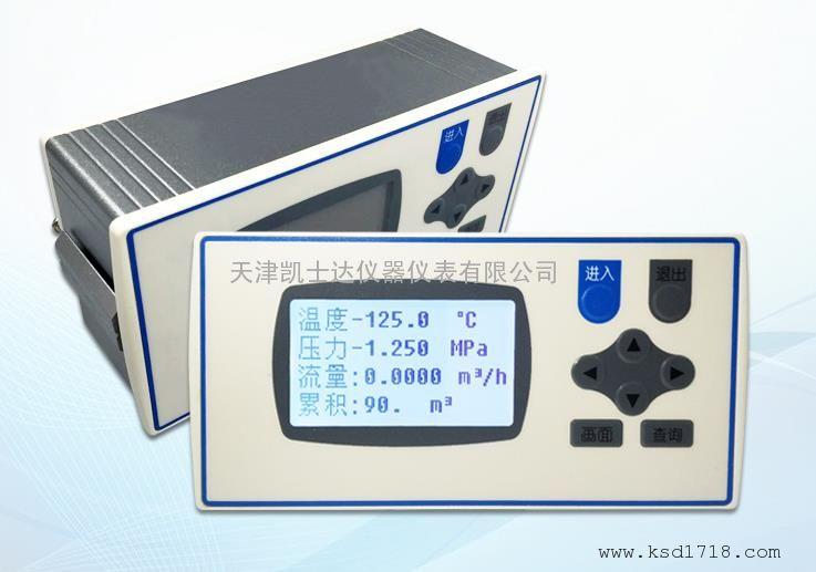 XSR22FC补偿型流量积算仪