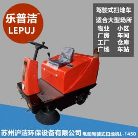 苏州电动吸尘扫地机厂家 双刷全自动驾驶式扫地机L-1450乐普洁