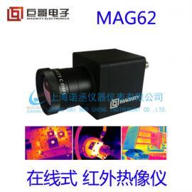 巨哥电子 MAG62 在线式 红外热像仪 热成像仪 640 x 480 50Hz