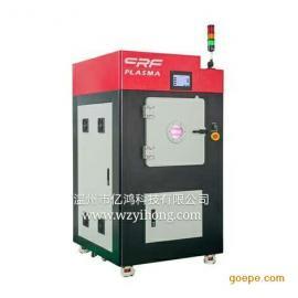 温州亿鸿科技销售等离子处理设备CRF-AVPO-8L清洗杀菌除污