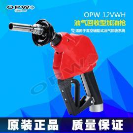 OPW油气回收加油枪