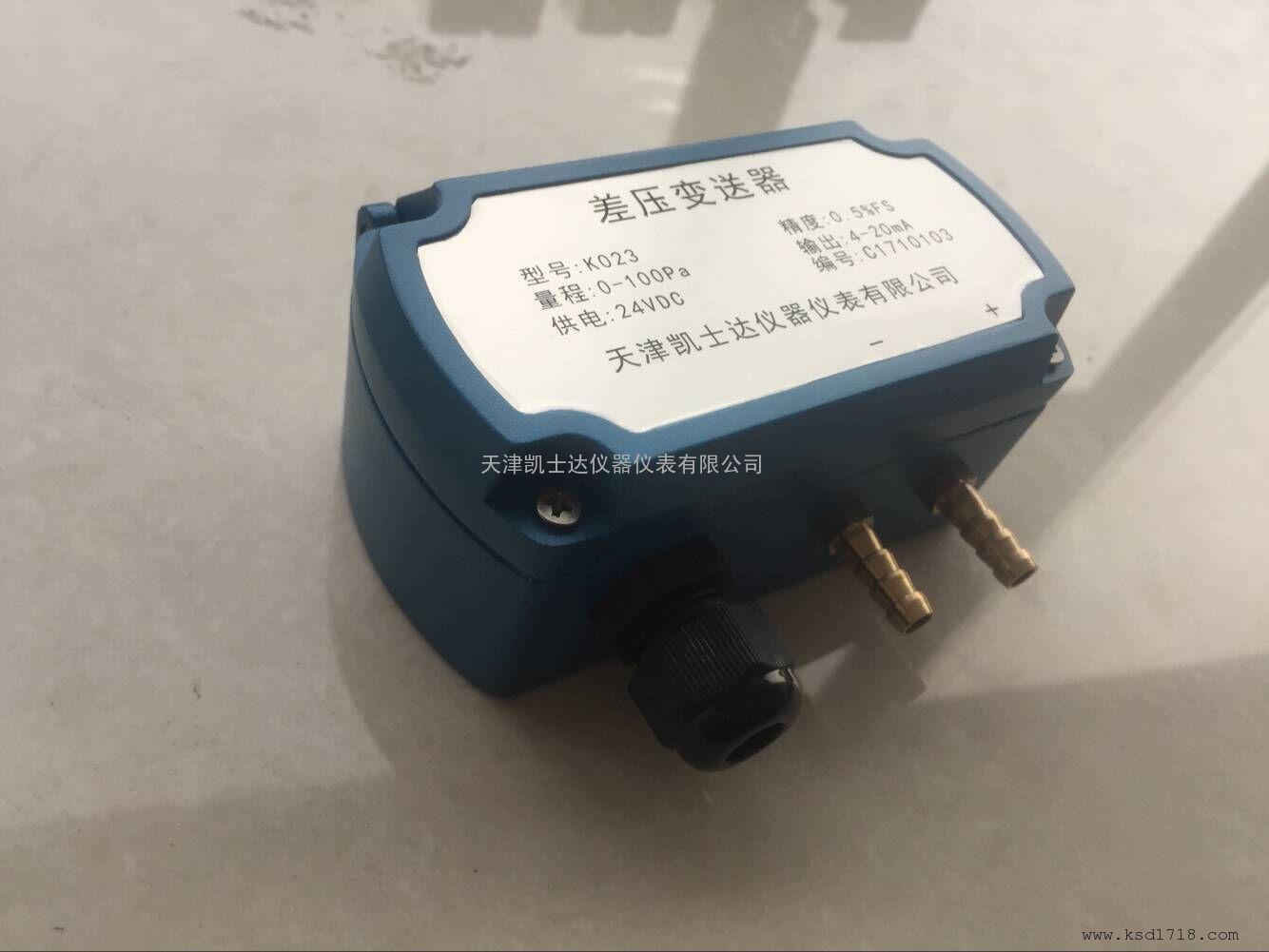 替换代替setra差压变送器K023风压变送器