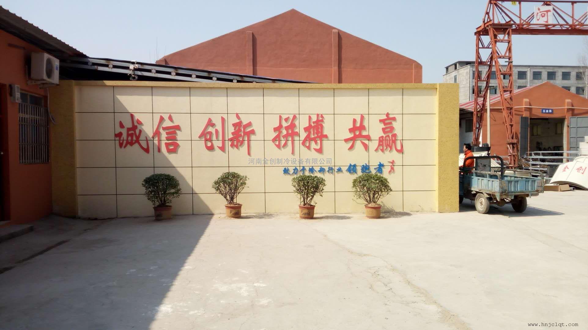 冷却塔生产 供应优质金创JC系列高温型冷却塔厂家直销
