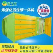 光催化活性炭一体机 废气处理设备 光催化设备 高效除臭