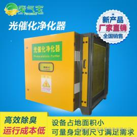 uv光解 光催化净化器 除臭设备 废气处理设备 有机废气处理设备