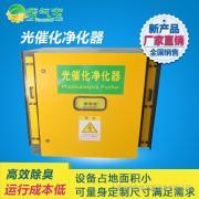 光催化净化器 uv光解净化器 废气处理设备 除臭设备 厂家直销
