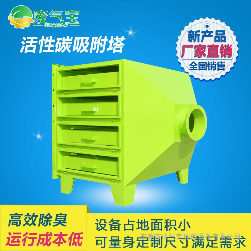 碳钢活性碳吸附塔 活性碳废气处理设备 活性炭除臭设备