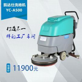 手推式全自动洗地机|凯达仕电动拖地机YC-A500-无锡工厂用洗地机价