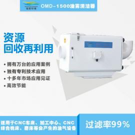 小型油烟净化器 机床油雾净化器 CNC车床设备 工业油雾处理机