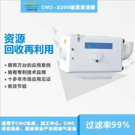 油雾机 数控加工设备 机床油雾净化器 油烟收集器 油烟处理器
