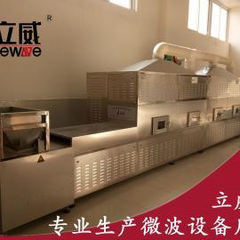 化工原料微波干燥机 微波设备厂家