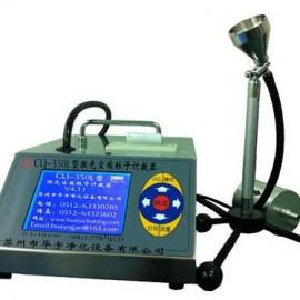 CLJ-350L(50L)激光尘埃粒子计数器