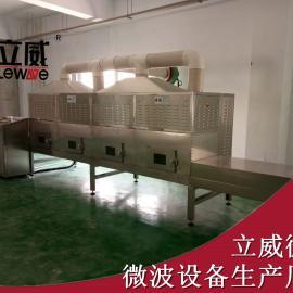 茶叶杀青设备厂家微波杀青机地址