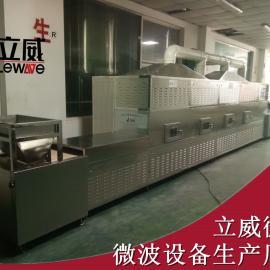 工业五谷杂粮微波熟化机