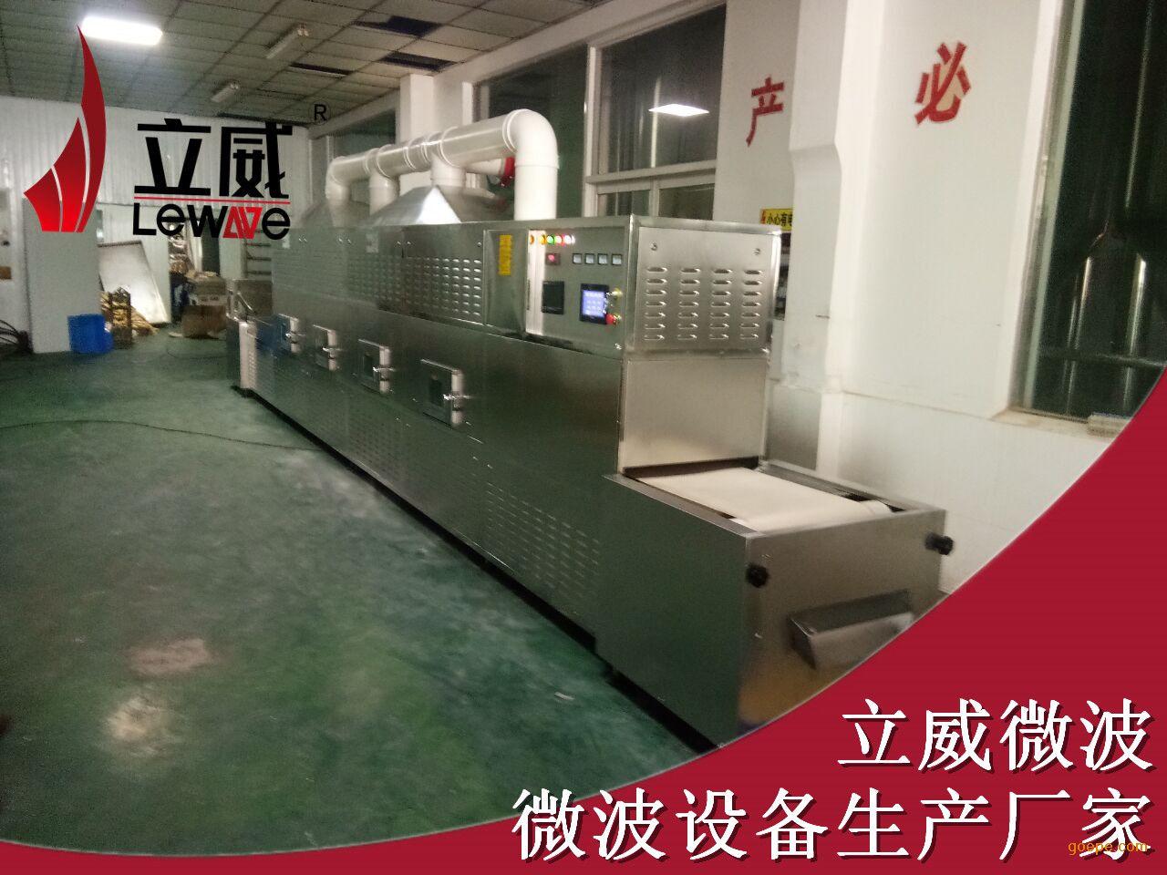 山东立威微波专业生产茶叶微波杀青设备