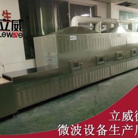 五谷杂粮微波烘烤机