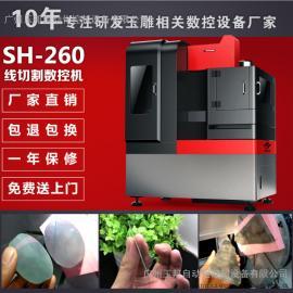 厂家直销 SH260 砂线切割机 玉石切片机 高端材料切割机 微切割