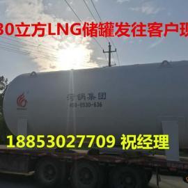 30立方LNG储罐--菏锅牌质优价廉