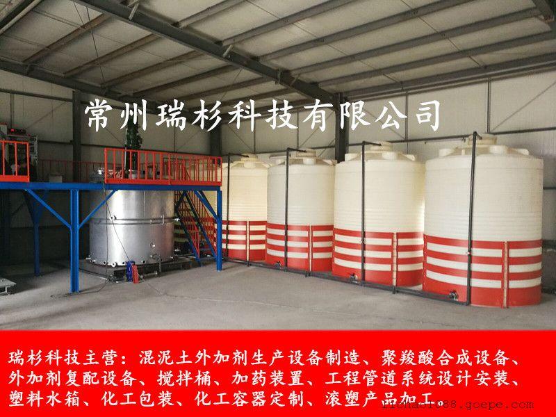 瑞杉科技 10吨全自动聚羧酸减水剂母液生产设备 专业定制
