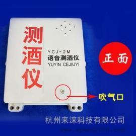 矿用酒精检测仪YCJ-2M