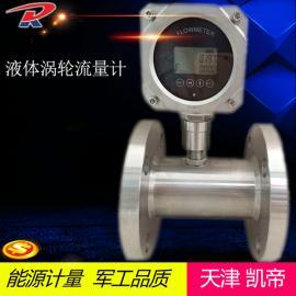 液体涡轮流量计LWGY-50