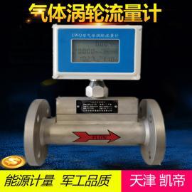 温压补偿型涡轮流量计LWQ-D-50