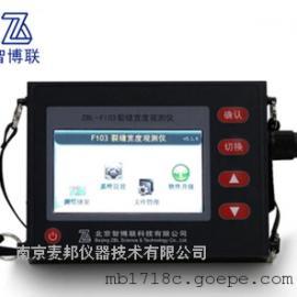 专用裂缝仪宽度观测仪ZBL-F103智博联智能型