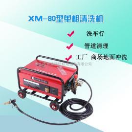 上海熊猫清洗机XM-80 220V冷水高压洗车机 大流量刷车泵