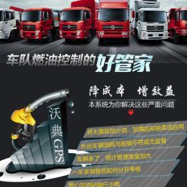 东莞区配送车辆GPS油耗监控系统 管车管油 APP远程定位