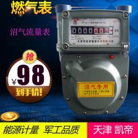 家用燃气表KD-G2.5