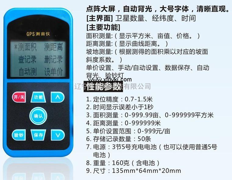 土地面积测量仪SYS