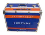 个体防护装备箱