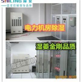 武汉配电房、配电室除湿机,电力机房除湿机