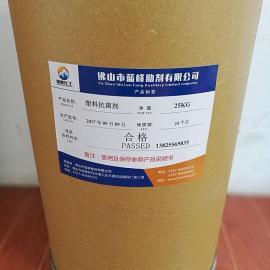 银锌复合离子抗菌剂 塑料抗菌防霉剂