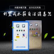 微电解水箱处理机