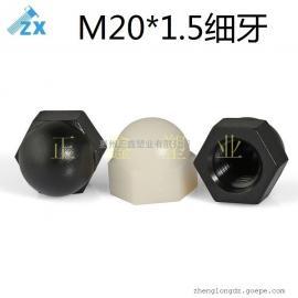 M20*1.5牙距细牙尼龙盖形螺母 盖形螺帽