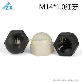 M14*1.0尼龙细牙盖形螺母 定制公制英制 粗牙细牙尼龙盖形螺母