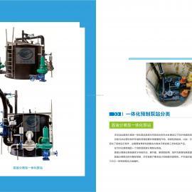 一体化污水泵站/预制泵站