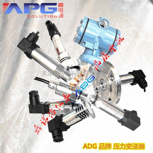 恒压供水压力变送器 液位系统压力变送器