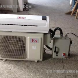 BKFR-GW防爆挂壁式空调机